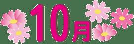 2020年10月デイケアプログラム予定表