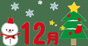 2020年12月デイケアプログラム