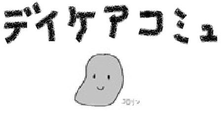 月刊デイケアコミュ(1月号)発行のお知らせ