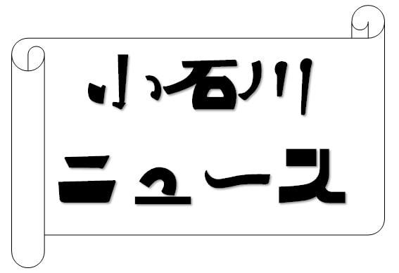 小石川ニュースNo.5(2021年夏号)発行のお知らせ