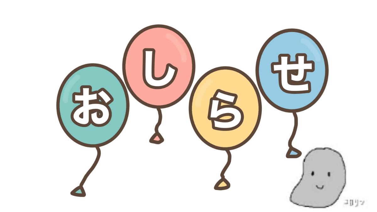 【土曜発達】プログラム更新のお知らせ(2021/7/21更新)