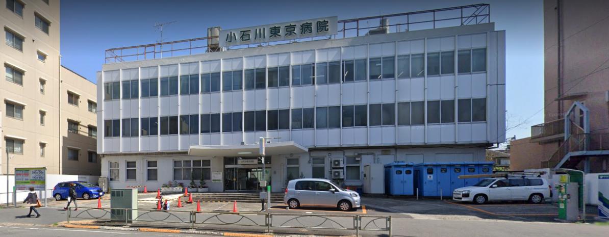 >小石川東京病院